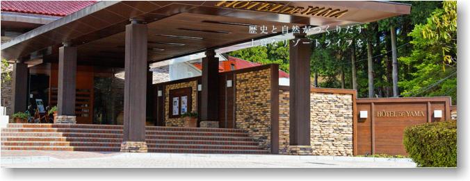 image山のホテルエントランス