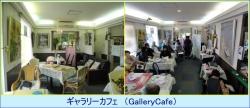 GalleryCafe2016
