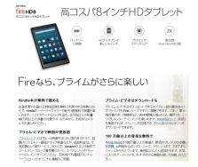 fireHD8-03