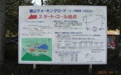 鏡山公園~散歩20170307-4