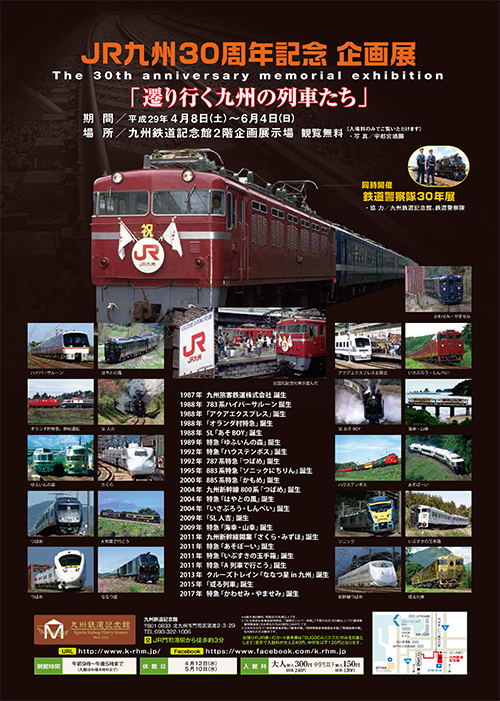 JR九州30周年