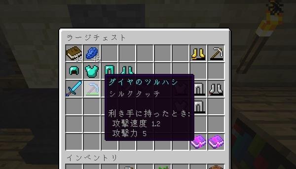 ダイヤのツルハシ、600.343