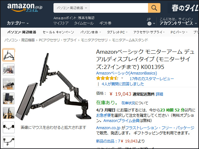 AmazonBasics_Monitor_Arm_Dual_01.jpg