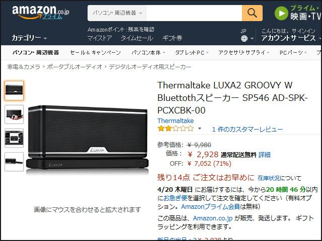 LUXA2_GROOVY_W_01.jpg