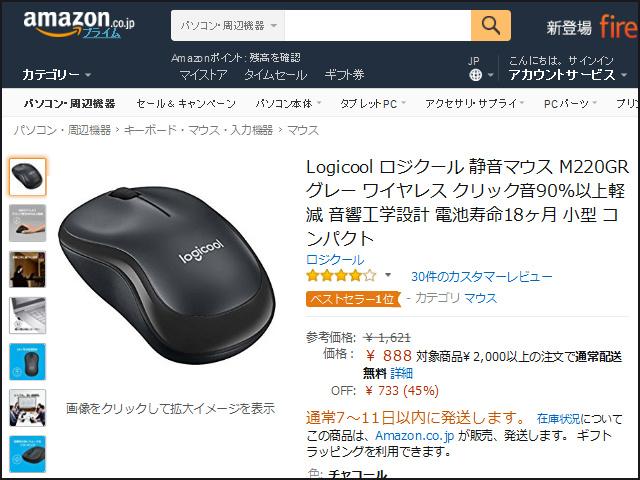 Logicool_M220_11.jpg