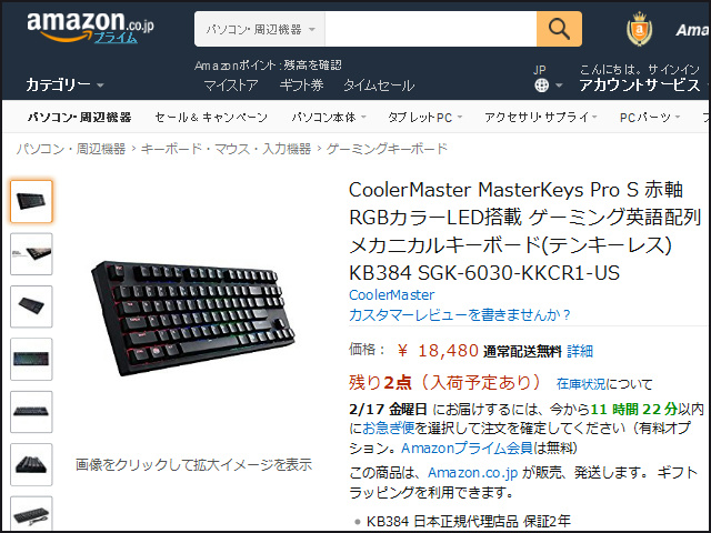 Masterkeys_Pro_in_Japan_01.jpg