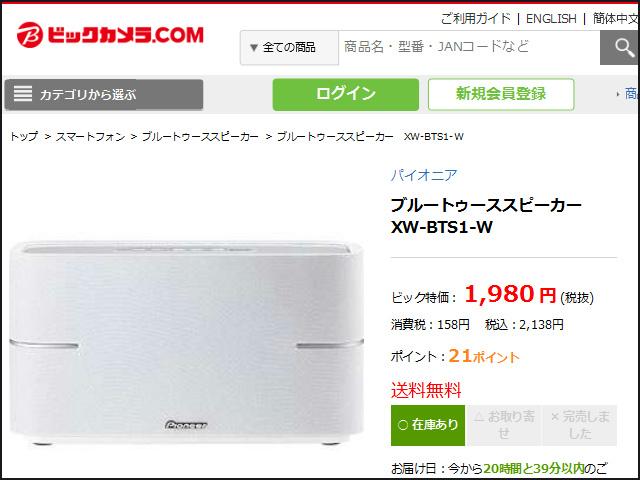 XW-BTS1-W_01.jpg