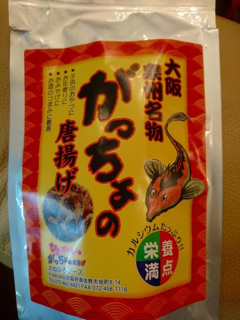 がっちょお菓子1