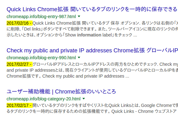 Date Highlighter Chrome拡張 日付 ハイライト Google検索結果 スニペット