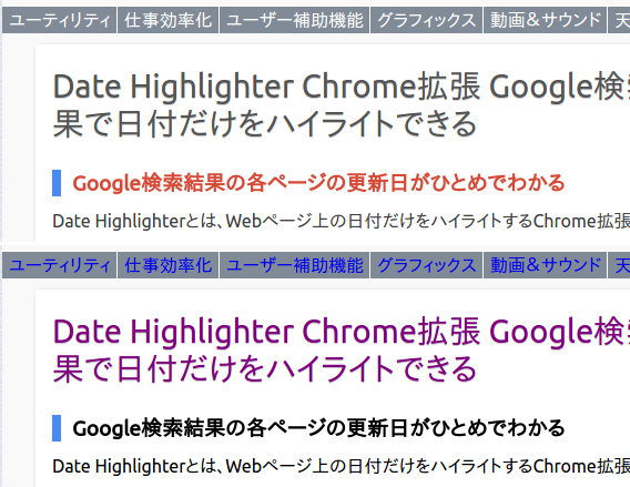 Link Text Color Chrome拡張 テキストの色と背景色