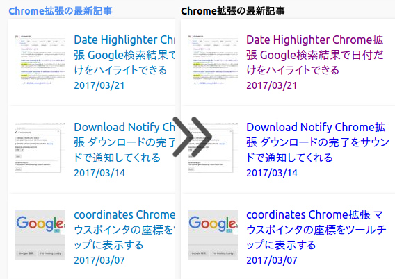 Link Text Color Chrome拡張 リンクの色 標準の色 青と紫