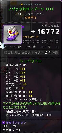161205_09鑑定結果L6%キターーッ