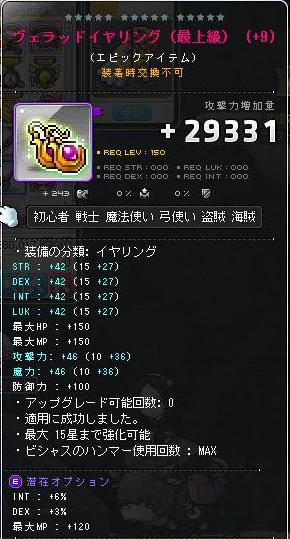 170421_06イヤリング+9でゴール