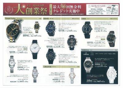 小林時計店大創業祭-1