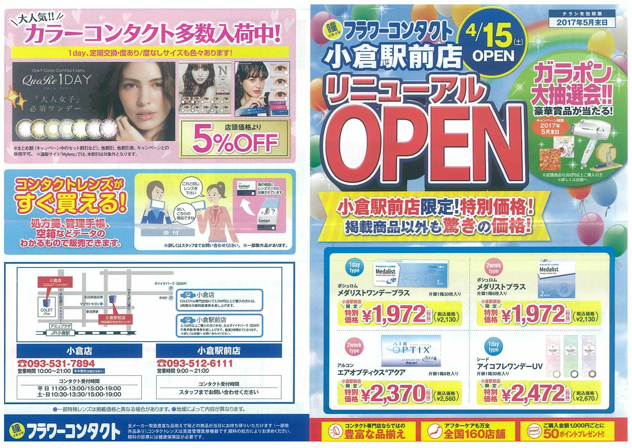 フラワーコンタクト小倉駅前店リニューアルOPEN-1.jpg