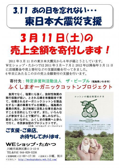 2017東日本大震災支援