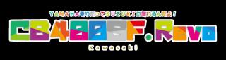 CB400SFRevo けものフレンズロゴ