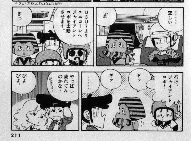 軽井沢シンドローム!