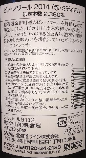 Otaru Pinot Noir Hokkaido Wine 2014 part2