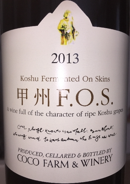 Koshu Fermented On Skins Coco Farm 2013 part1
