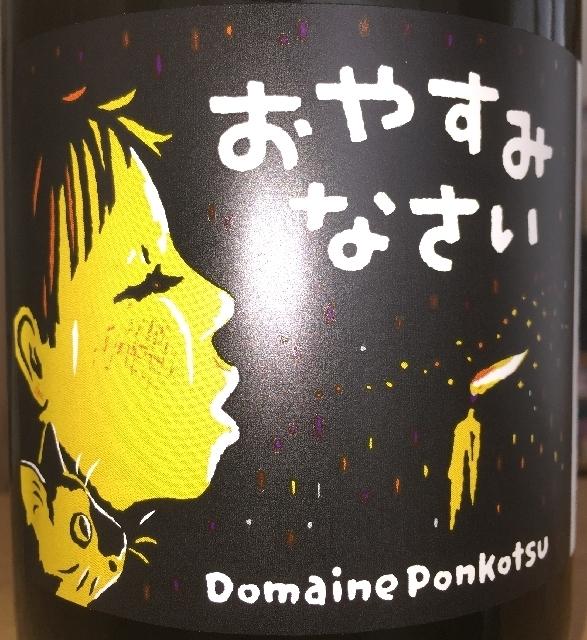Oyasuminasai Domaine Ponkotsu 2016 part1