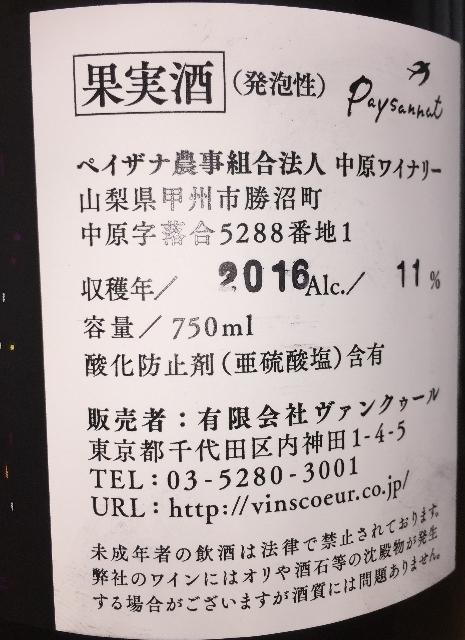 Oyasuminasai Domaine Ponkotsu 2016 part2
