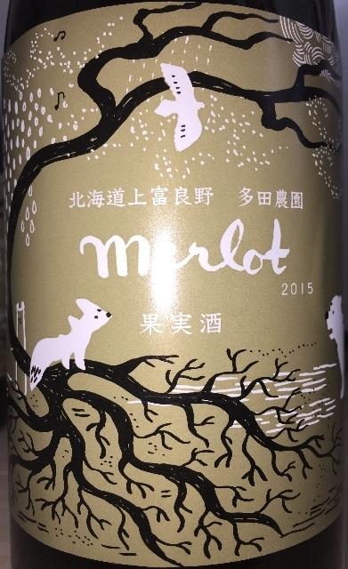 Merlot Tada Farm 2015 part1