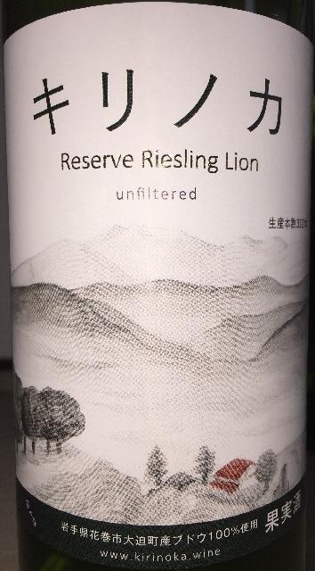 Kirinoka Reserve Riesling Lion 2016 part1