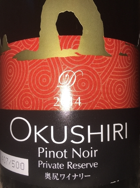 Okushiri Winery Pinot Noir Private Reserve 2014 part1