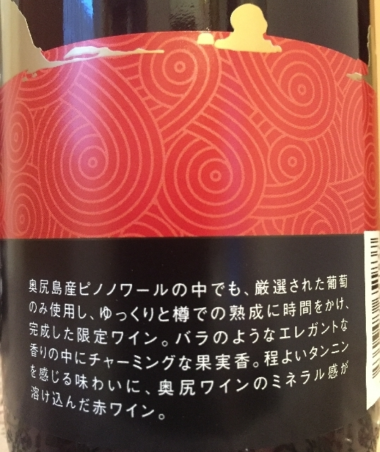 Okushiri Winery Pinot Noir Private Reserve 2014 part2