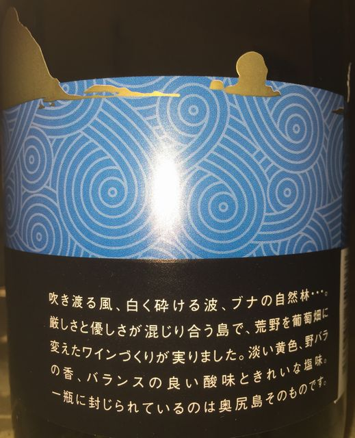Pinot Gris Okushiri Winery 2016 part2