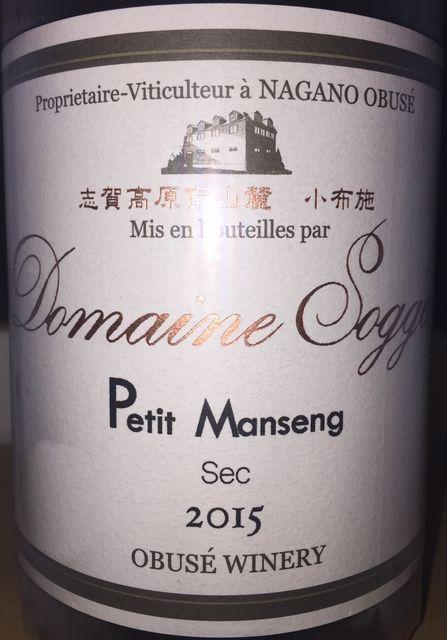 Petit Manseng Sec Domaine Sogga Obuse Winery 2015 part1