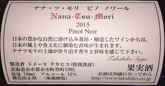 Nana Tsu Mori Pinot Noir Domaine Takahiko Soga 2015 part2