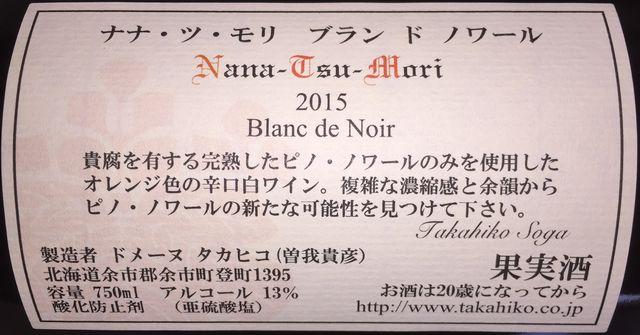 Nana Tsu Mori Blanc de Noir Domaine Takahiko Soga 2015 part2