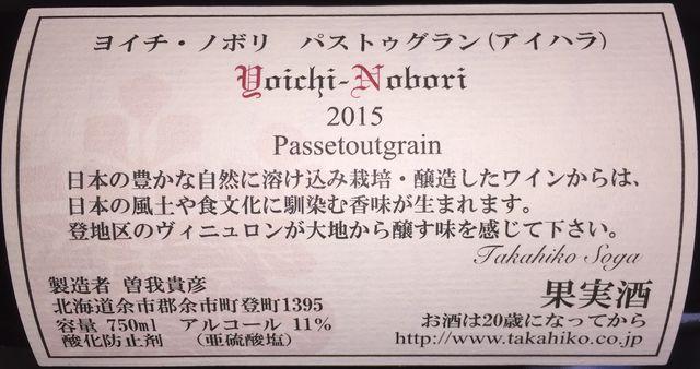 Yoichi Nobori Passetoutgrain Aihara Takahiko Soga 2015 part2