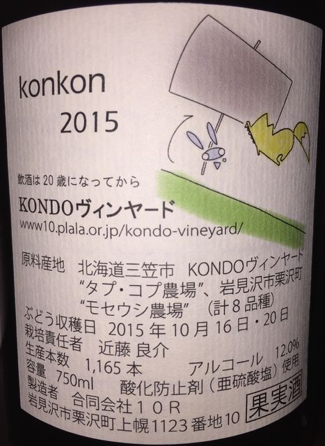 Konkon Kondo Vineyard 2015 part2