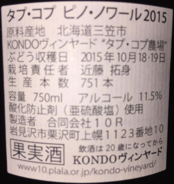Tapkop Pinot Noir Kondo Vineyard 2015 part2