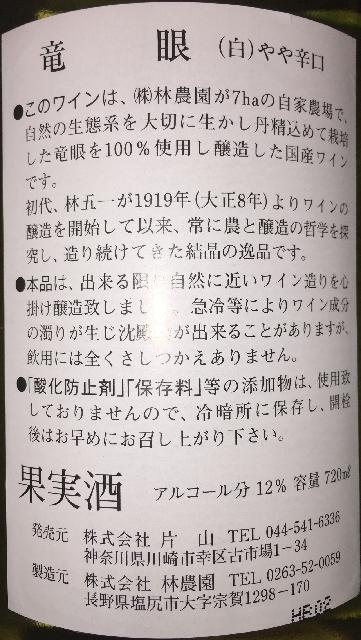 Ryugan Goichi Wine Part2