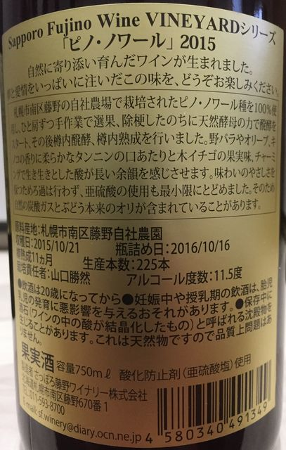 Sapporo Fujino Winery Vineyard Series Pinot Noir 2015