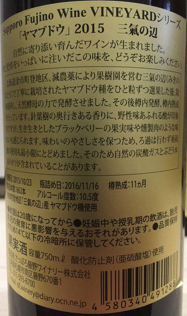 Sapporo Fujino Winery Vineyard Series Yamabudou 2015