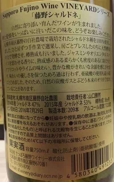 Sapporo Fujino Winery Vineyard Series Fujino Chardonnay