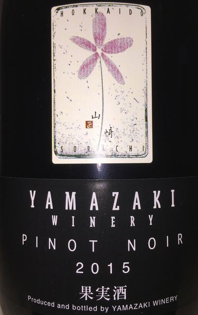 Yamazaki Winery Pinot Noir 2015 black label