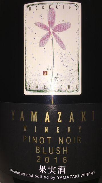 Yamazaki Winery Pinot Noir Blush 2016