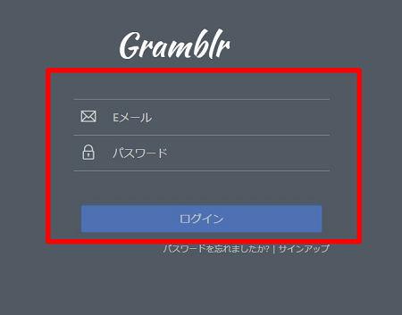 Gramblrログイン