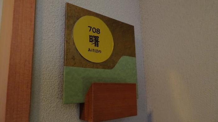 熱川館部屋 (1)