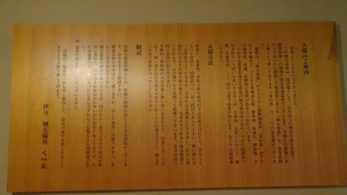 大仙家風呂 (7)
