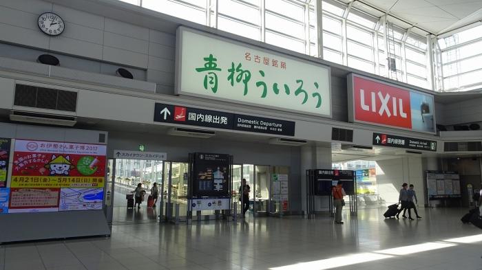 中部国際空港 (3)