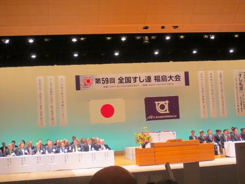 046福島大会が始まりました