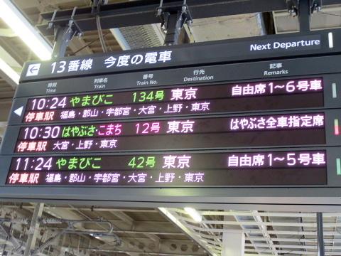 014やまびこ134