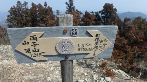 国東半島(両子山・中山仙境・熊野磨崖仏) 018